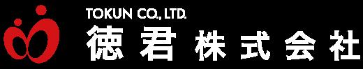 徳君株式会社